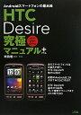 HTC Desire究極マニュアル+