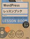 【送料無料】WordPressレッスンブック