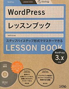 【送料無料】WordPressレッスンブック [ エ・ビスコム・テック・ラボ ]