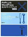 【送料無料】PHPによるWordPressカスタマイズブック [ 藤本壱 ]