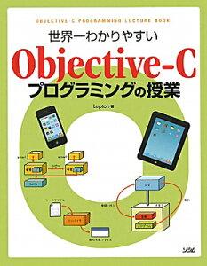 世界一わかりやすいObjective-Cプログラミングの授業