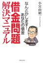 【送料無料】借金問題解決マニュアル [ 小宮山昭一 ]
