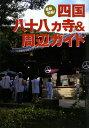 【送料無料】四国八十八カ寺&周辺ガイド