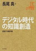 デジタル時代の知識創造(角川インターネット講座3)