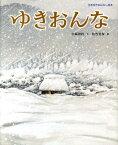 ゆきおんな (日本名作おはなし絵本) [ 中脇初枝 ]