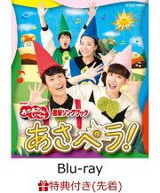 【先着特典】NHK「おかあさんといっしょ」最新ソングブック あさペラ! (作ってあそぼう「あさペラ!」ゆび人形付き)【Blu-ray】