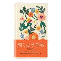 ミドリ 日記 5年連用 刺繍 花柄 ベージュ 12883006