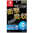 Nintendo Switch専用液晶保護フィルム多機能