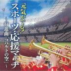 元気がでる!スポーツ・応援マーチ〜行進曲「コバルトの空」〜 [ (V.A.) ]
