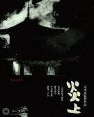 炎上4K Master 【Blu-ray】 [ 市川雷蔵 ]