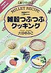 【送料無料】雑穀つぶつぶクッキング [ 大谷ゆみこ ]