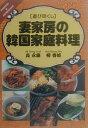 【送料無料】妻家房の韓国家庭料理