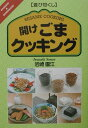 開けごまクッキング 遊び尽くし (Cooking & homemade...