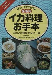 【送料無料】漁港発イカ料理お手本 [ 三崎いか直販センタ- ]