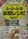 【送料無料】ふ・ふ・ふのお麩レシピ [ 奥薗寿子 ]
