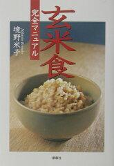 【送料無料】玄米食完全マニュアル [ 境野米子 ]