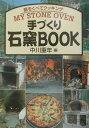 【送料無料】手づくり石窯book [ 中川重年 ]