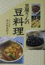 【送料無料】豆屋さんの豆料理
