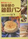 【楽天ブックスならいつでも送料無料】毎日おいしい無発酵の雑穀パン [ 未来食アトリエ・風 ]