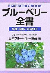 【送料無料】ブル-ベリ-全書