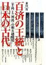 百済の王統と日本の古代