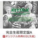 【楽天ブックス限定先着特典】Coupling Selection Album of Victor Years (完全生産限定盤A 2CD+Blu-ray+GOODS[Wrist Belt]) (クリアポーチ付き) [ KEYTALK ]