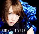 藍井エイルの「シンシアの光(PS3・PS Vitaゲーム「ソードアート・オンライン -ロスト・ソング-」のテーマソング)」を収録したアルバム「D'AZUR」のジャケット写真。