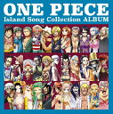 ONE PIECE Island Song Collection ALBUM [ (V.A.) ]