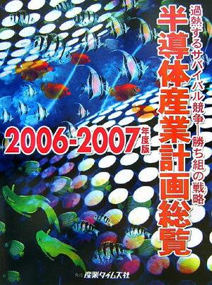半導体産業計画総覧(2006-2007年度版)