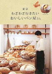 【送料無料】東京わざわざ行きたいおいしいパン屋さん
