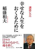 幸せな人生をおくるために(CD付)