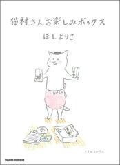 【送料無料】猫村さんお楽しみボックス [ ほしよりこ ]