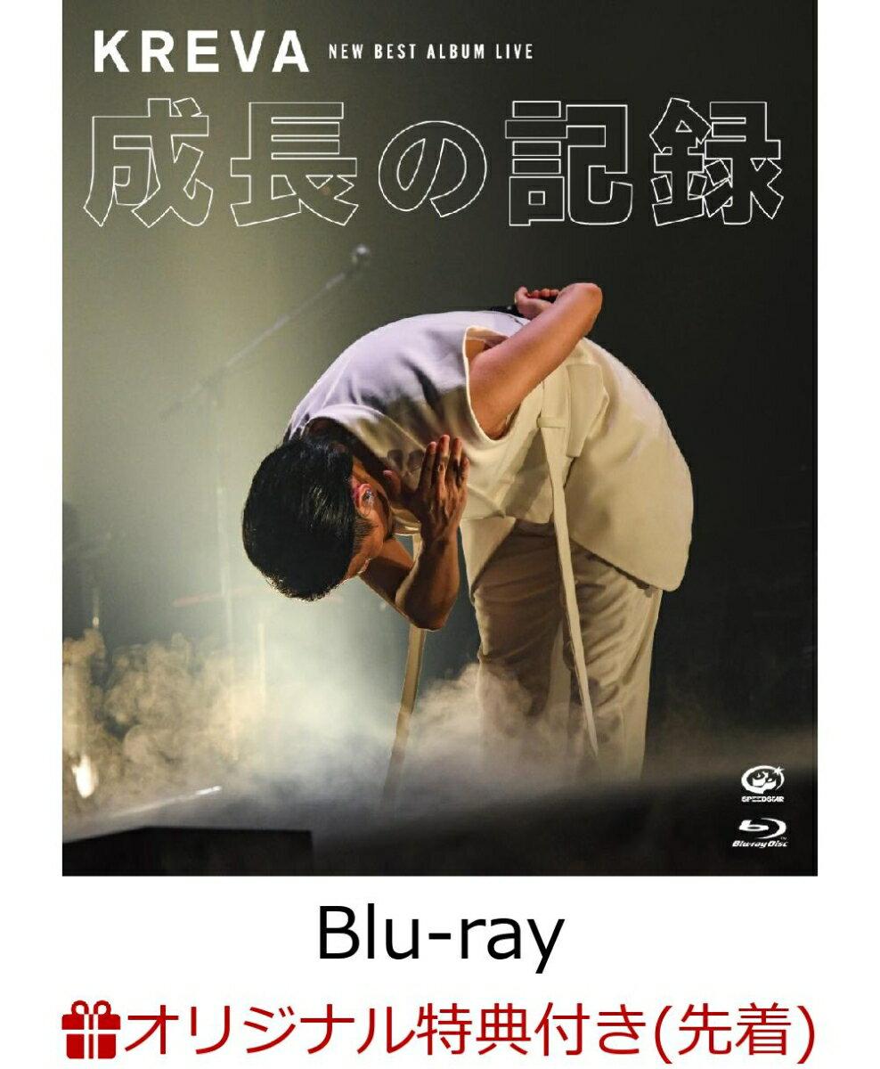 【楽天ブックス限定先着特典】NEW BEST ALBUM LIVE -成長の記録ー at 日本武道館(特製A4クリアファイル <Type C>付き)【Blu-ray】