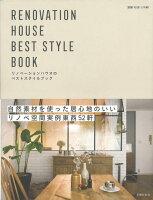 【バーゲン本】リノベーションハウスのベストスタイルブック