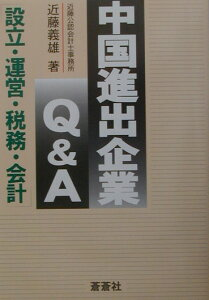 【送料無料】中国進出企業Q&A