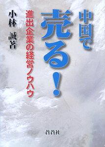 【送料無料】中国で売る!