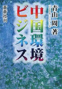 【送料無料】中国環境ビジネス