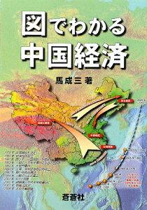 【送料無料】図でわかる中国経済