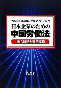 【送料無料】日本企業のための中国労働法