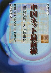【送料無料】中国ネット最前線