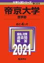 帝京大学(医学部) 2021年版;No.329 (大学入試シ