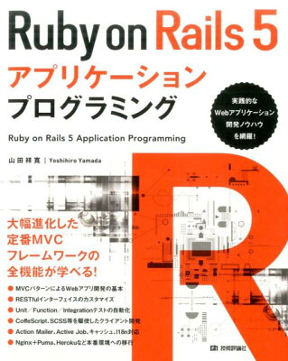Rails: Different Code according to the Environment