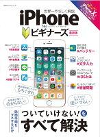 iPhone forビギナーズ最新版
