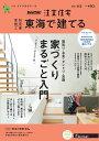 【楽天ブックス限定特典】SUUMO注文住宅 東海で建てる 2