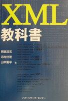 XML教科書