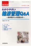 救急・集中治療 07年1・2月(19巻1-2号)(19-1・2)
