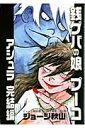 【送料無料】銭ゲバの娘プ-コ