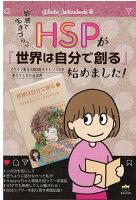HSPが『世界は自分で創る』始めました!