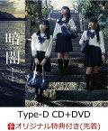 【楽天ブックス限定先着特典】暗闇 (Type-D CD+DVD) (生写真(岩田陽菜/岡田奈々)付き)