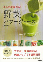 【バーゲン本】からだが変わる!野菜パワージュース